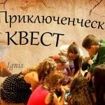 Детские Квесты и Тим-билдинги и Приключения