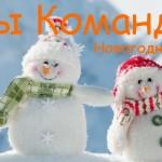 Зимняя Сказка в Карпатах…